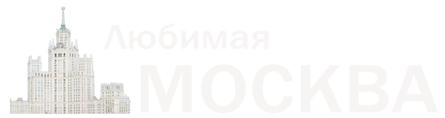 https://favorite-moscow.ru/wp-content/uploads/2018/02/lgm3-640x170.png