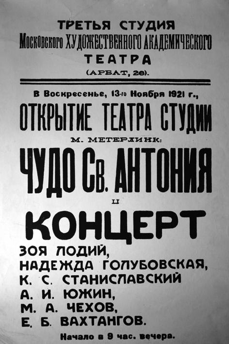 АРБАТ-1 - АНТОНИЙ