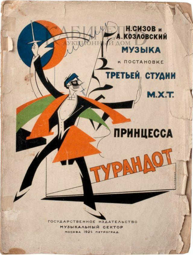 https://favorite-moscow.ru/wp-content/uploads/2019/02/АРБАТ-1-ТУРАНДОТ-КНИГА-640x845.jpg